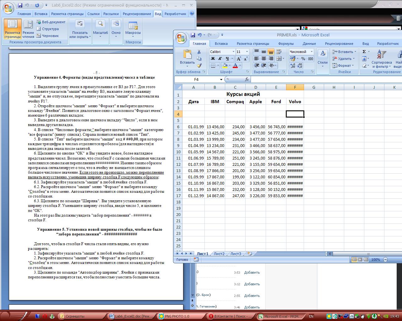 Если столбцы Excel стали цифрами, как сделать столбцы 30